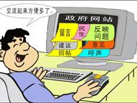 """""""认证""""的德阳市长,网民都在""""观其行""""哦"""