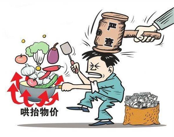 《中华人民共和国价格法》