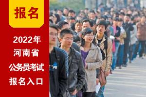 2022年河南省考网上报名入口
