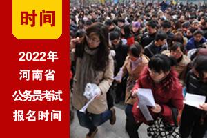 2022年河南省考报名时间