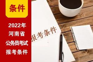 2022年河南省考报考条件