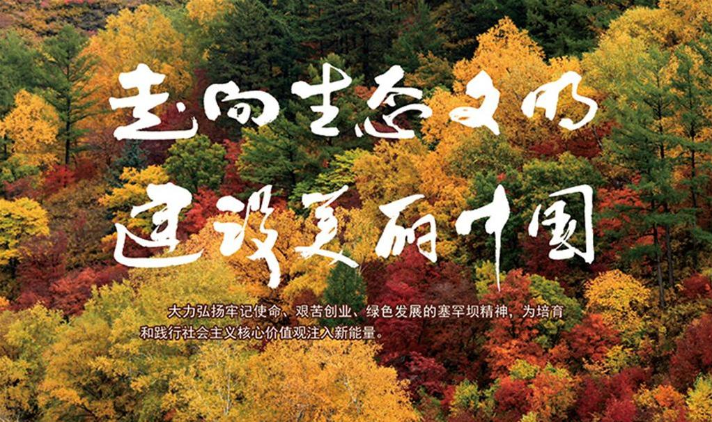 推进生态文明,建设美丽中国