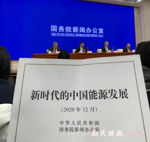 《新时代的中国能源发展》