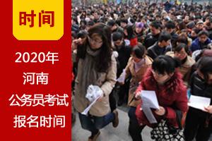 2020年河南省考网上报名时间