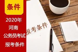 2020年河南省考基本报考条件