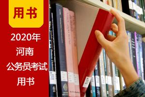2020年河南公务员考试提前复习教材及配套课程