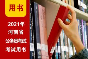 2021河南公务考试教程(送课程|题库等)